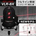 VOICE フルライン レーザー墨出し器 VLR-8X メーカー1年保証 アフターメンテナンスも充実 フルライン照射モデル 墨出器/墨出し/墨だし器/墨出し機/墨出機/墨だし機/レーザーレベル/レーザー水平器/レーザー測定器
