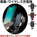 Qi ワイヤレス 充電器 車載ホルダー エアコン吹き出し口タイプ 重力 自動調整 スマホホルダー Galaxy S8 iphone8 8plus iPhoneX対応! 最新モデル/スマートフォン /車載スタンド/スマホスタンド/GALAXY/ ホルダー