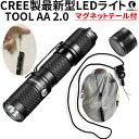 懐中電灯 Tool AA 2.0 LED 超便利なネックスト...