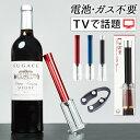 ワインオープナー セット ギフト エアーポンプ 簡単 栓抜き...