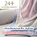 ガーゼケット 24+ 6重 シングル 日本製 夏掛け布団 涼しい 綿100% 西川リビング 送料