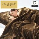 高級 毛布 カルドニード エリート 掛け毛布 ダブル 日本製 フェイクファー ブランド ブラウン シルバー CALDO NIDO ELITE
