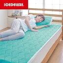 ショッピングひんやり 冷感寝具 アイスデラックス 持続冷感 敷きパッド ダブル ひんやり 冷たい パイル 夏 送料無料