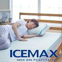 ショッピングひんやり 接触冷感寝具 アイスマックス COOL 冷感 敷きパッド ダブル ロング ひんやり 夏 快眠 布団 吸湿 吸汗 送料無料