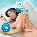 ショッピングひんやり 接触冷感 アイスワークス 枕 日本製 ひんやり 冷たい 洗える パイプまくら 硬め 夏 寝具 蒸れない 布団 送料無料