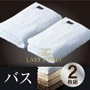 バスタオル ラストタオル 2枚セット 日本製 おぼろ 吸水性...