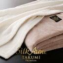 ショッピングブランケット シルクオーラ 匠プレミアム 毛布 シングル 日本製 掛け毛布 高級 ペニーシルク ピュアホワイト 絹 白 ブランケット 国産 送料無料