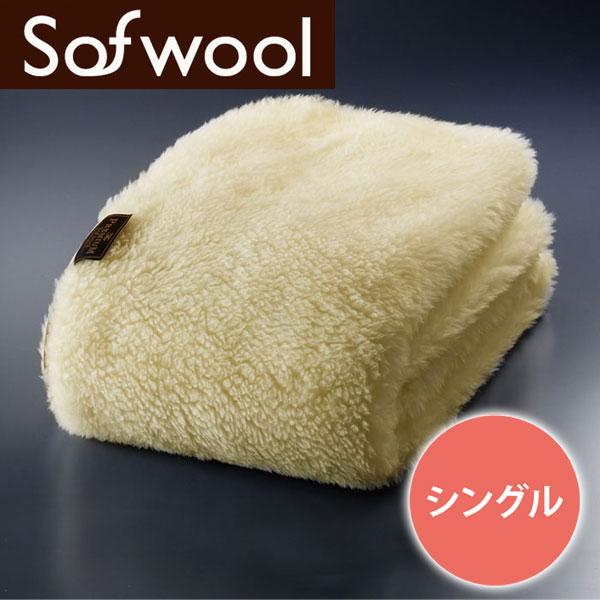ウール 敷き毛布 ザ・プレミアム ソフゥール シングル【ふわふわ もこもこ 毛布 国産 日本製 羊毛 ウール 送料無料】