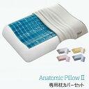 テクノジェルピロー アナトミックピロー2 11cm 枕カバーセット 快眠枕 安眠枕 まくら ウレタン 柔らかい 低反発 高反発 体圧分散 送料無料