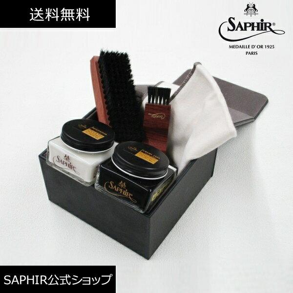靴磨きセットSaphir Noir(サフィールノワール)デラックスシューケアセット【楽ギフ_包装】【smtb-TK】あす楽対応