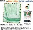 【あす楽対応】【送料無料】【硬式用】HT-87と一緒に使うのがオススメ!【SAKURAI PROMARK】 プロマークバッティングトレーナー野球用ネット【HTN-750】: [fs01gm]05P27Jan14