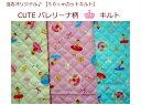 【当店オリジナル♪50cmカットキルト】【CUTEバレリーナ...