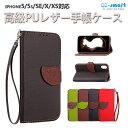 【送料無料】 iphone8 ケース iPhone x ケース 手帳 iphone8 plus ip