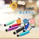 【送料無料】iPhone8 8plus 静電式 タッチペン ...
