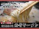 本場博多の屋台味再現【送料無料】ガツンと旨い博多豚骨ラーメン4食入り(メール便対応)