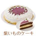 誕生日ケーキ バースデーケーキ 紫いものケーキ 7号 21.0cm 約820g 選べる ホール or カット