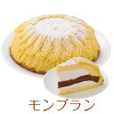 誕生日ケーキ バースデーケーキ モンブランケーキ 7号 21.0cm 約680g 選べる ホール or カット