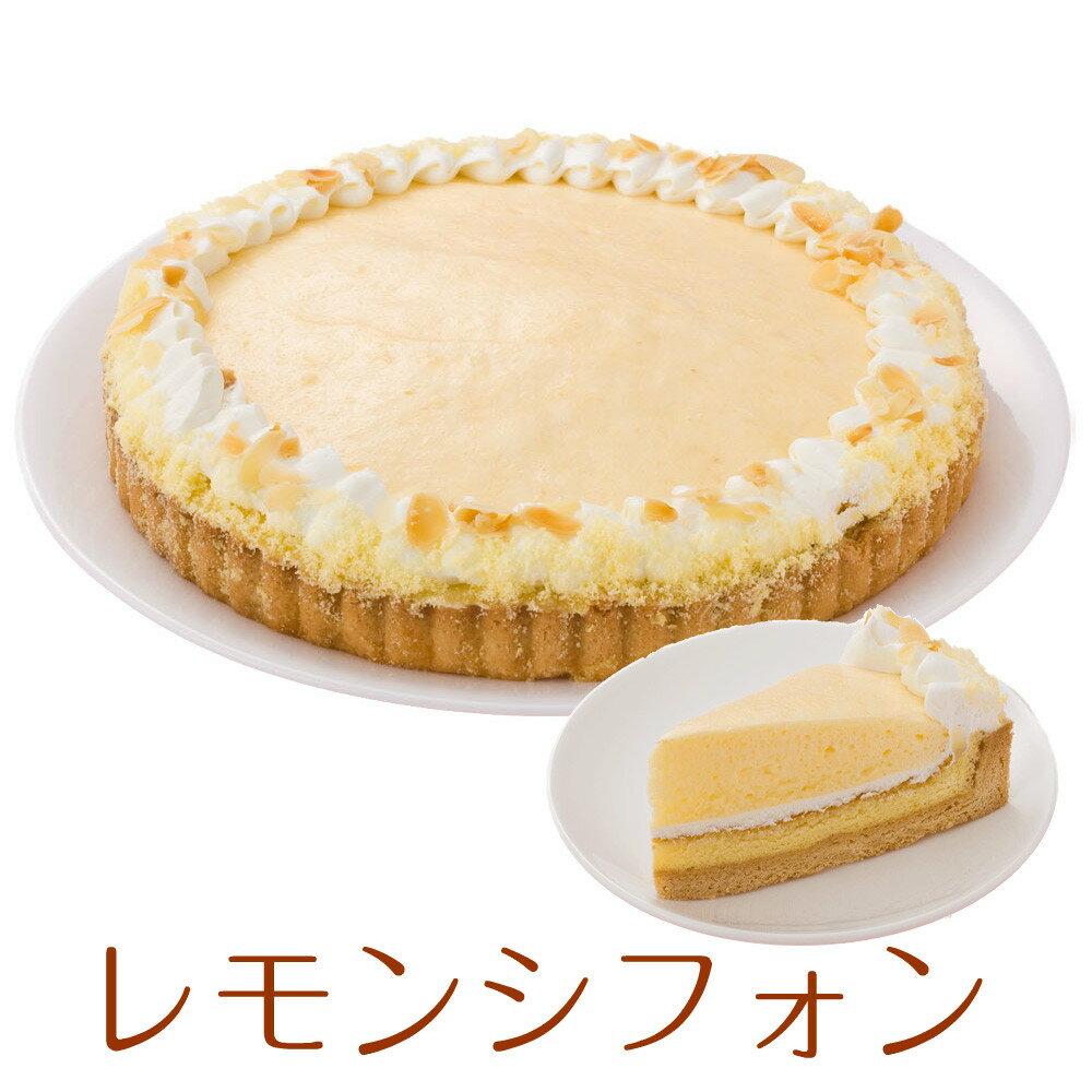 バースデーケーキ レモンシフォンタルト ケーキ 7号 21.0cm 約600g 選べる ホール or カット 送料無料