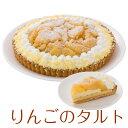 りんごのタルトケーキ 7号 21.0cm 約800g 12カットタイプ 誕生日ケーキ バースデーケーキ 【ZK】
