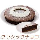 誕生日ケーキ バースデーケーキ チョコレート クラシックケーキ 7号 21.0cm 約700g 選べる ホール or カット
