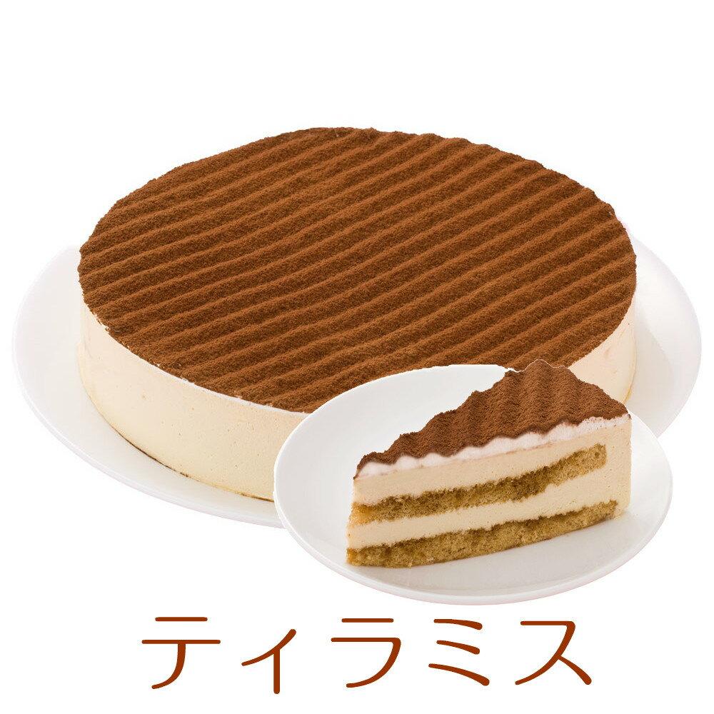 誕生日ケーキ バースデーケーキ ティラミス ケーキ 7号 21.0cm 約750g 選べる ホール or カット