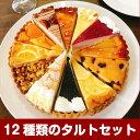 誕生日ケーキ バースデーケーキ 12種のタルトケーキセット 7号 21.0cm カット済み 送料無料(※一部地域除く)