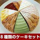 誕生日ケーキ バースデーケーキ 8種のケーキセット ドーム型 7号 21.0cm カット済み
