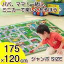 Jambo Play Mat プレイマット 道路 ジャンボプレイマット 120×175cm JAN 4531892060163 送料無料 (※一部地域除く)