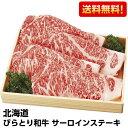 北海道 びらとり和牛 サーロインステーキ 4枚 824012-R02