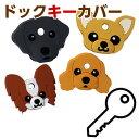 ドッグ キーカバー 鍵カバー 鍵ケース 可愛いカバー 犬 鍵 鍵保護