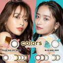 カラーズマンスリー colors Monthly(1箱2枚)(送料無料 1ヶ月装用 カラコン カラーコンタクト )