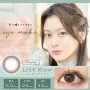 アイメイク eyemake (1箱2枚入り) (   1ヶ月 度なし 度あり 度入り カラコン カラーコンタクト マンスリー ナチュラル マンスリーカラコン ワンマンス カラコン  自然 )