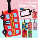 ネームタグ ネームプレート ラゲージタグ スーツケース ネーム トラベル メール便送料無料 ネームタ