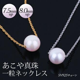 日本 Akoya 珍珠項鍊白色粉色系統 throughnecklas 7.5-8.0mm/8.0-8.5mm 珍珠項鍊銀鏈珍珠吊墜珍珠魅力項鍊女士粒珍珠項鍊正式首飾禮品包裝為