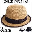 送料無料 ボーラー ストローハット 麦わら帽子 HAT アウトドア パナマハット メンズ レディース タウンユース アウトドア ラッピング無料