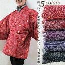 ショッピング毛布 はんてん日本製東雲柄レディース半纏【全5色】女性用(M〜L)婦人 半天 袢天 袢纏 ちゃんちゃんこ 着る毛布 ルームウェア どてら ねんねこ 縮緬 ちりめん