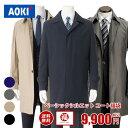 AOKI 福袋 ビジネス コート ベーシック メンズ 秋冬物 【コート福袋】 【おすすめ】