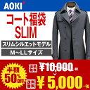 【50%OFF】コート福袋 ビジネス コート メンズ 紳士服 秋冬物 アウター【おすすめ】