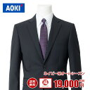 【裾上げテープ無料!】 AOKI ネイビー系 スーツ福袋 メンズ スーツ 男性 オールシーズン 福袋 【スーツ福袋】