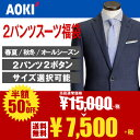 AOKI 2ボタン 2パンツ 春夏・秋冬・オールシーズン タ...
