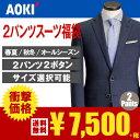 【ポイント2倍】AOKI スーツ福袋 2パンツ 福袋 ポイントバック祭 【スーツ福袋】【おすすめ】