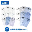 AOKI 長袖 Yシャツ 3枚セット ボタンダウン レギュラーカラー 【おすすめ】