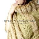 【SALE70%OFF】ラビットファー×ニットポンチョコートジャケット マント ミセス 40代 50代 60代 ストール 毛皮 ケープ ボレロ ストール 婦人用 母の日 プレゼント