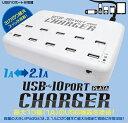 送料無料【10ポートUSB-ACチャージャー】USB製品を家庭用コンセントで充電!2段階の出力で容量の大きい機器にも対応( iPad iPhone iPod 携帯電話 デジタルカメラ ブルートゥース ヘッドセット)