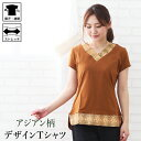 【アジアン エステ ユニフォーム マッサージ 制服 Tシャツ】ブラウンcolor。ウエストシェイプ!可愛いアジアン柄Tシャツ半袖