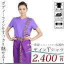 【エステ ユニフォーム 制服】【Tシャツ】カラー豊富!エスニ...