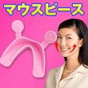 【メール便送料無料 小顔サポート 表情筋トレーニング フェイスリフトアップ 歯ぎしり リフトアップマ