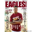 【クリアランスセール】東北楽天ゴールデンイーグルス Eagles Magazine[イーグルス・マガジン] 第90号(2016年4月号)