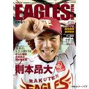 【クリアランスセール】東北楽天ゴールデンイーグルス Eagles Magazine[イーグルス・マガジン] 第91号(2016年5月号)
