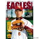 【クリアランスセール】東北楽天ゴールデンイーグルス Eagles Magazine[イーグルス・マガジン] 第92号(2016年6月号)